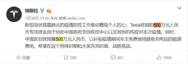 Tesla Donates 5 Million Yuan to Chinese CDC in Fight Against Coronavirus 2